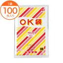 【規格袋】OK袋(03) 20号 100枚入 /100枚入り/20号/ポリ袋/ポリエチレン袋/ビニール袋/OK袋/業務用/店舗用品/l7