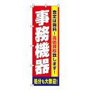 【のぼり旗】事務機器 0150201IN 業務用 のぼり のぼり旗 sh