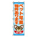 【のぼり旗】ペット可能物件あります 0140029IN /業務用/のぼり/のぼり旗/sh