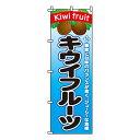 【のぼり旗】キウイフルーツ 0100221IN /業務用/のぼり/のぼり旗/sh