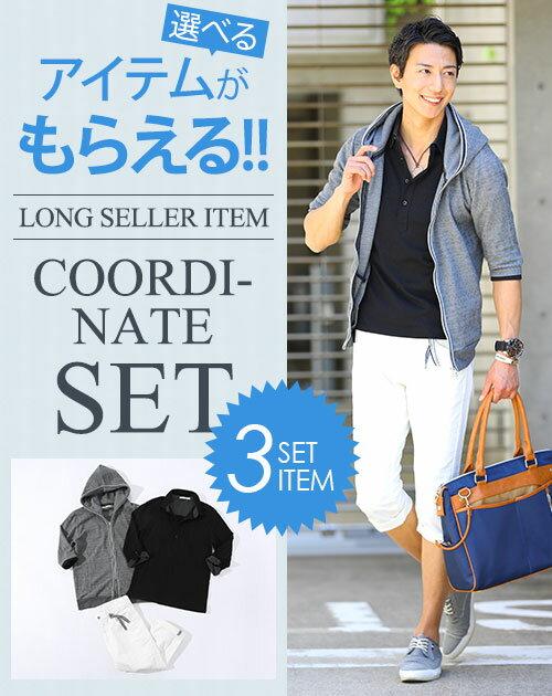 【送料無料】メンズ セット パーカー ポロシャツ クロップド パンツ シャツ コーディネート 3点セット
