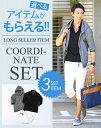 送料無料 メンズ セット パーカー ポロシャツ クロップド パンツ シャツ コーディネート 3点セット