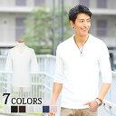 送料無料 カットソー メンズ tシャツ 七分袖 7分袖 vネック テレコ ランダム編みテレコVネック7分袖カットソー テレコ素材 全8色 M/L/LL/3L