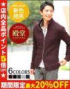 【送料無料】ケーブルニット ブルゾン ニット メンズ セーター スタンドカラー スタン