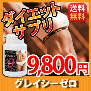 ダイエットサプリ ブラック ジンジャー カルニチン キトサンサプリメント キトサンサプリ