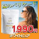 【送料無料】飲む日焼け止め のむ日焼け止め サプリ サプリメント 国産 日焼け サプリ UVカット