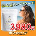 【送料無料/あす楽】飲む日焼け止め 日本製 のむ日焼け止めサ...