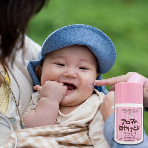 【送料無料/あす楽】 赤ちゃん 国産 無添加 敏感肌 肌荒れ UVカット【アロマの日焼け止めベビー&キッズ】
