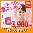 ポイント最大20倍【送料無料】ローズサプリメント バラ 薔薇...
