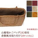 【内布取り付けオプション】 山葡萄 かごバッグ 大型専用内布...