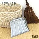 松野屋 日本製 トタン文化ちりとり/ チリトリ 箒 掃除