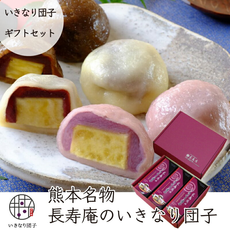 熊本のお土産いきなり団子18個入りギフトセット(白黒紫各1個入り×6箱(計18個入)長寿庵熊本名物肥
