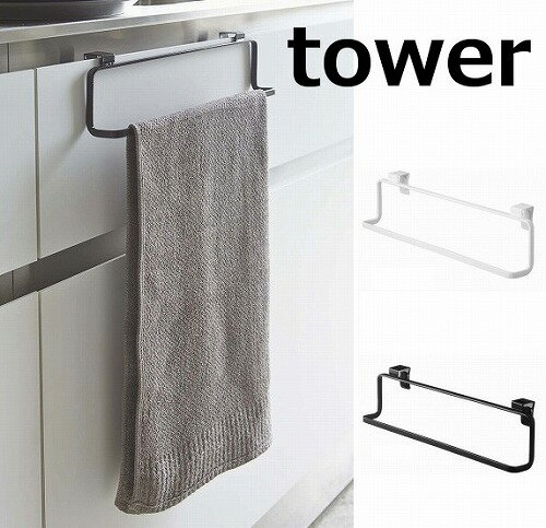 キッチンタオルハンガー ワイド「tower」