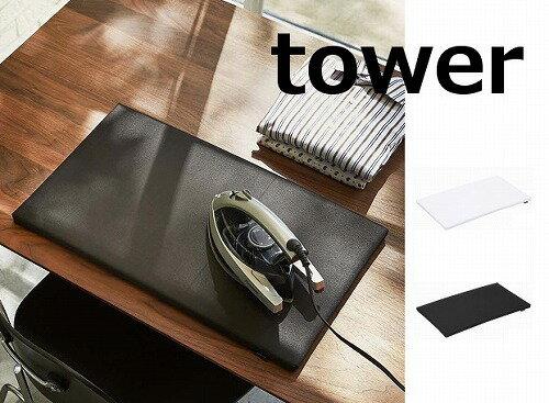 平型アイロン台 タワー ホワイト ブラック ホワイト TOWER 1227 1228 平面 アイロン台 平型 アイロン台 シンプル ベーシック 山崎実業 YAMAZAKI