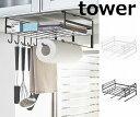 戸棚下多機能ラック タワー ホワイト ブラック tower 2845 2846 戸棚下収納ラック/吊...
