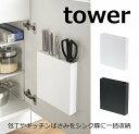 包丁&キッチンばさみ差し タワー ホワイト ブラック TOW...