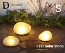 LEDソーラーストーン S ディクラッセ DI CLASSE ソーラーライト LED 石 岩 タイプ...