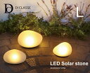 LEDソーラーストーン L ディクラッセ DI CLASSE ソーラーライト LED 石 岩 タイプ...
