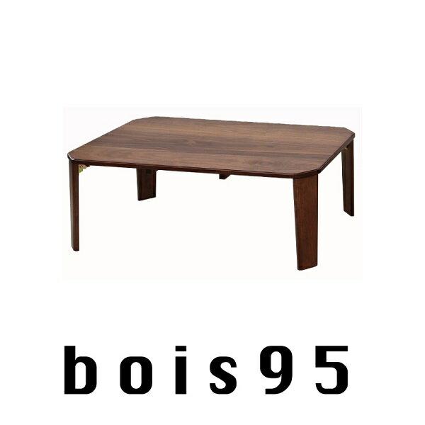 ウォールナット 折りたたみテーブル【センターテーブル】【ちゃぶ台】【幅900 テーブル】【送料無料】