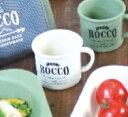 ロッコ ミニマグ 2個セット ナチュラル カーキー グレー オレンジ ROCCO Mini Mug 2set マグカップ かわいい おしゃれ コップ
