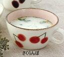 1,000円OFFクーポン配布中 レコルト スープカップ さくらんぼ オリーブ 日本製 スープ