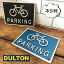 アイアン サイン バイシクル パーキング ブラック ブルー ダルトン DULTON スクエア サイン ネジ付き R855-994 BICYCLE PARKING アイアンプレート サインボード 看板