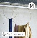 ブラスサークル Mサイズ fog linen work フォグリネンワーク スカーフ バッグ ネクタイ 掛け フック ハンガー タオルハンガー タオル掛け ふきん掛け インテリア ホルダー