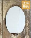 【送料無料】【アクシス/Homestead】ホームステッド オーバルミラー/鏡 縦タイプ 鏡 ミラー 壁掛け ウォールミラー シンプル モダン ミラー 鏡 かが...