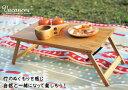 バカンス バンブーテーブル / 折り畳み可能 テーブル 折りたたみ ガーデン レジャーテーブル アウトドア レジャー カントリー キャンプ用品 ナチュラル 竹 コンパクト 省スペース