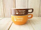 スタジオエム(スタジオM) パリジャン スープカップ (ブラウン/オレンジ) スタッキング【10P10Jan15】