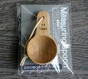 木製 おおさじ 栗の木 大さじ LOLO ロロ 計量スプーン メジャースプーン 26001 smart mini kitichen