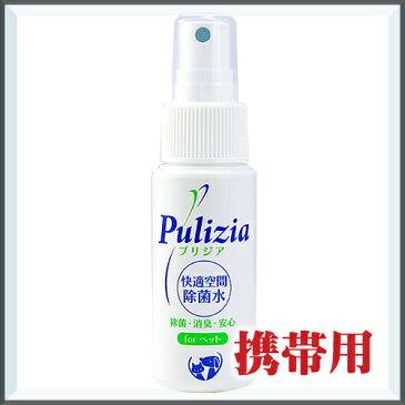 快適生活除菌水 プリジア 携帯用 50ml ペット 消臭剤 消臭スプレー マーキング防止 トイレしつけ トイレトレーニング 掃除 衛星用品 FLF
