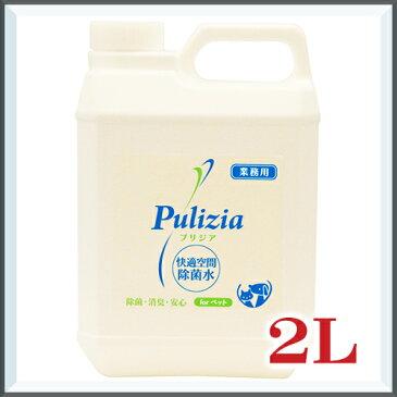 快適生活除菌水 プリジア 業務用 2L(2倍希釈タイプ) ペット 消臭剤 消臭スプレー マーキング防止 トイレしつけ トイレトレーニング 掃除 衛星用品 FLF