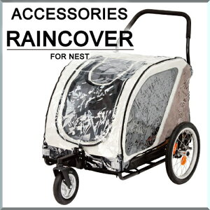 エアバギー CUBE ネスト用レインカバーAir Buggy for Dog ペットバギー 三輪 折りたたみ 多頭用 小型犬 中型犬 大型犬