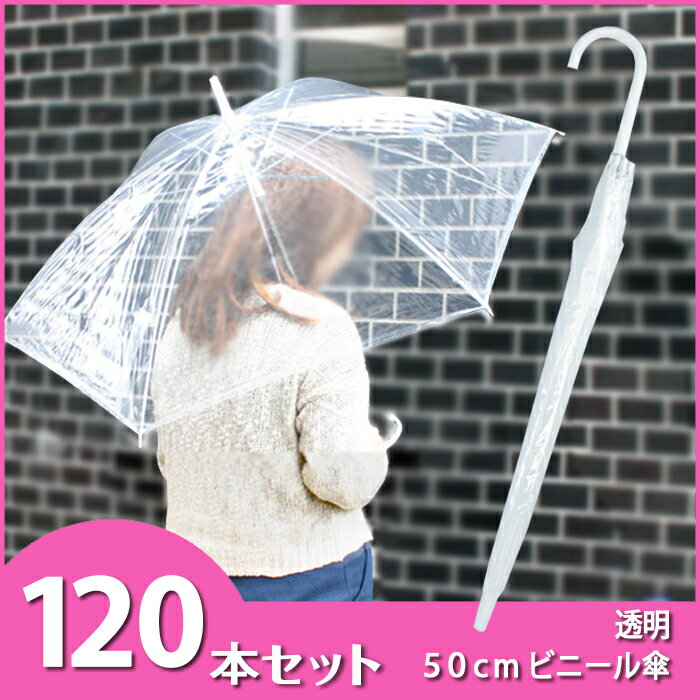 (送料無料)透明カサ120本セット 骨組み8本【新品!超特価限界価格!】 ビニール傘 50cm (透明傘・かさ・雨傘)【代引きOK】 梅雨対策