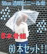 (送料無料)ビニール傘 60本セット 業務用 骨組み8本【新品!限界価格!】 ビニール傘 50cm (透明傘・かさ) 梅雨対策 【smtb-k】【w2】