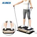送料無料 アルインコ(ALINCO) 3D振動マシン バランスウェーブ FAV3017 トレーニング フィットネス 血行促進 筋トレ 【代引き不可】 【こちらの商品は 日曜 祝日の配送が不可となります。また 時間指定につきましてもお受けできません】
