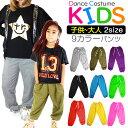 ダンス練習専用 カラーパンツ 9カラー ダンス 衣装 ヒップ...