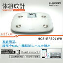 【送料無料】Hello体組成計 HCS-RFS01WH 体重計 体組成計 MRI機能 内臓レベル MRI 測定