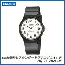 CASIO 腕時計 スタンダード アナログモデル 【MQ-24-7B2LLJF】 メンズ 腕時計 おしゃれ 紳士 男性 アナログ プレゼント ギフト ウォッチ