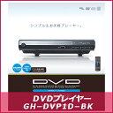 グリーンハウス DVDプレイヤー GH-DVP1D-BK 〔ディーブイディ/プレイヤー/家電/電化製品/シンプル/簡単/HDMI端子/家族〕 【代引きOK】