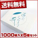 【送料無料】上越 業務用 5000枚(1000枚入×5箱)天...