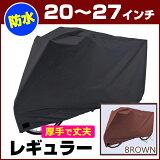 ブラック 自転車カバー CHIARO DXサイクルカバー レギュラー(20〜27インチ用) 保護カバー