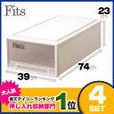 プラスチック衣装ケースの定番、Fitsケースの押入れ収納ボックス(フィッツケース引き出し収納ケース壁面収納