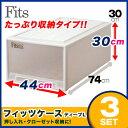 【送料無料】代引きOK 収納名人3個セットで買得!フィッツケース (ディープL) 収納BOX【押入収納タイプ】 4904746300881