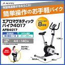 ALINCO(アルインコ) エアロマグネティックバイク4017 AFB4017 負荷8段階 スピンバ...