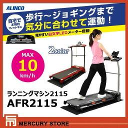 【送料無料】ALINCO(アルインコ)ランニングマシン2115(ブラック/レッド) AFR2115 ランニング トレーニング ダイエット 健康 フィットネス 健康器具 【代引き不可】