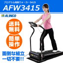 【送料無料】 アルインコ(ALINCO) AFW3415 プログラム電動ウォーカー3415〔ランニングマシーン ルームランナー 折りたたみ収納可能〕(代引き不可)