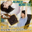 (送料無料)アルインコ MCR8114T 寝ころびマッサージ...