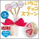 いちごホワイトチョコのねこスプーン1点【8個以上で送料無料】...
